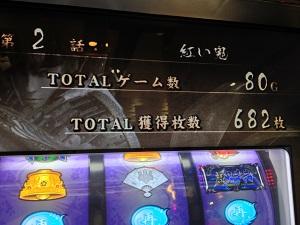 新鬼武者 再臨 獲得枚数3セット目