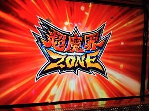 超魔界ゾーン