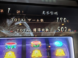 新鬼武者 再臨の獲得枚数