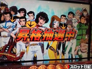 宇宙戦艦ヤマト2 天井狙い!