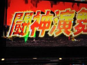 闘神演舞が緑オーラスタート