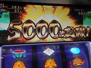 新鬼武者で5000枚突破
