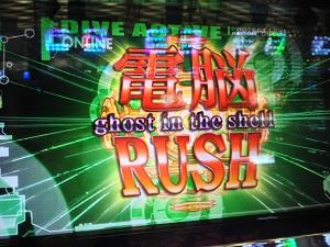緑背景の電脳ラッシュ