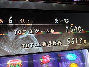 蒼剣ラッシュの最終的な獲得枚数