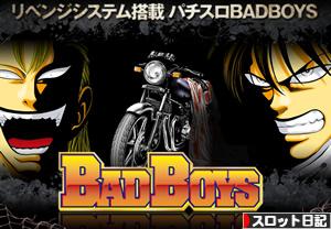 BAD BOYS 天井解析