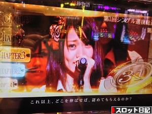 パチスロAKB48 天井狙いから48秒物語!
