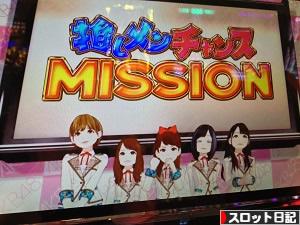 AKB48 おめでとうフリーズの恩恵と確率