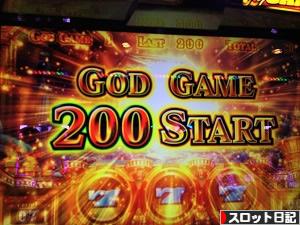 ミリオンゴッド ゼウスVer 天井狙いから200Gスタート乱舞!