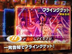 AKB48のフライングゲットで一発告知!