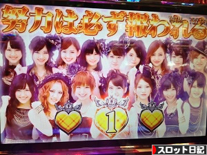 パチスロAKB48 スーパーオーバーチュアからヘビロテフリーズ!