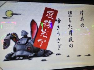 忍魂2で自力ART当選