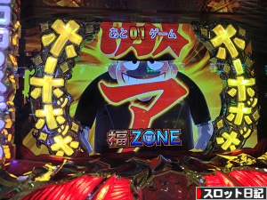 福ZONEから激アツ演出