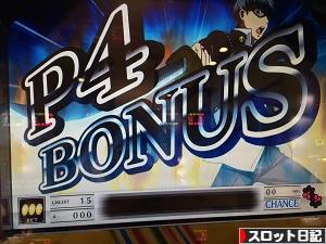ペルソナ4 絆メーター狙い!