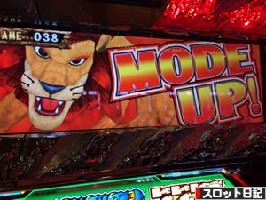 獣王 モード別天井と各モードの特徴解析
