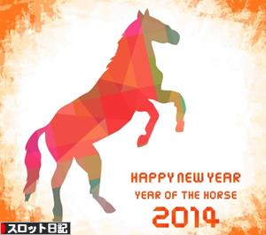 新年のご挨拶&2014年の目標