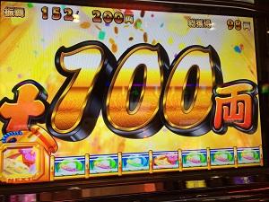 吉宗BIGで+100枚獲得