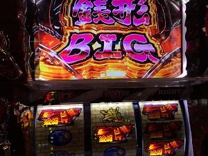 銭形BIG
