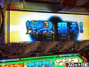 獣王の天井狙いで第3停止フリーズからゾウ召喚チャレンジ!