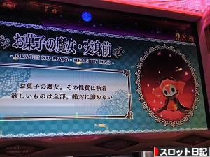 まどかマギカ スロット 天井狙いでお菓子の魔女・変身前登場!