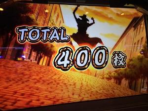 銭形BIGは400枚終了