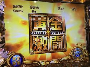 黄金聖闘士バトル