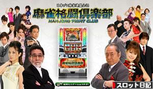 麻雀格闘倶楽部 スロット 天井恩恵スペック解析