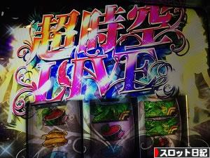 マクロス2 スロット フリーズから超時空ライブ突入!