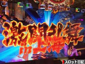 蒼天の拳2 天井狙いで激闘乱舞in上海!