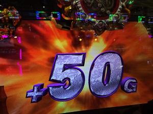 百烈拳チャンスで+50G
