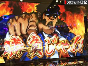 押忍押忍サラリーマン番長3で初のゾーン狙い!