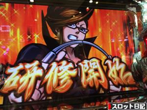 osu-salaryman-bancho3-s
