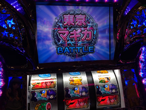 東京マギカ決戦バトル獲得