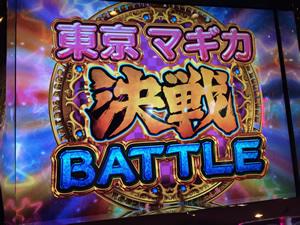 東京マギカ決戦バトル